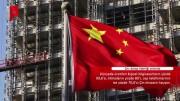 Çin, dünya liderliği yolunda